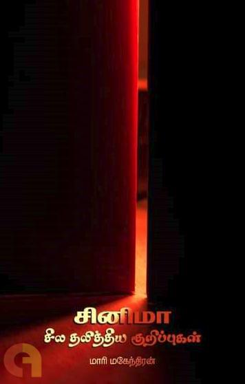 சினிமா: சில தலித்திய குறிப்புகள்