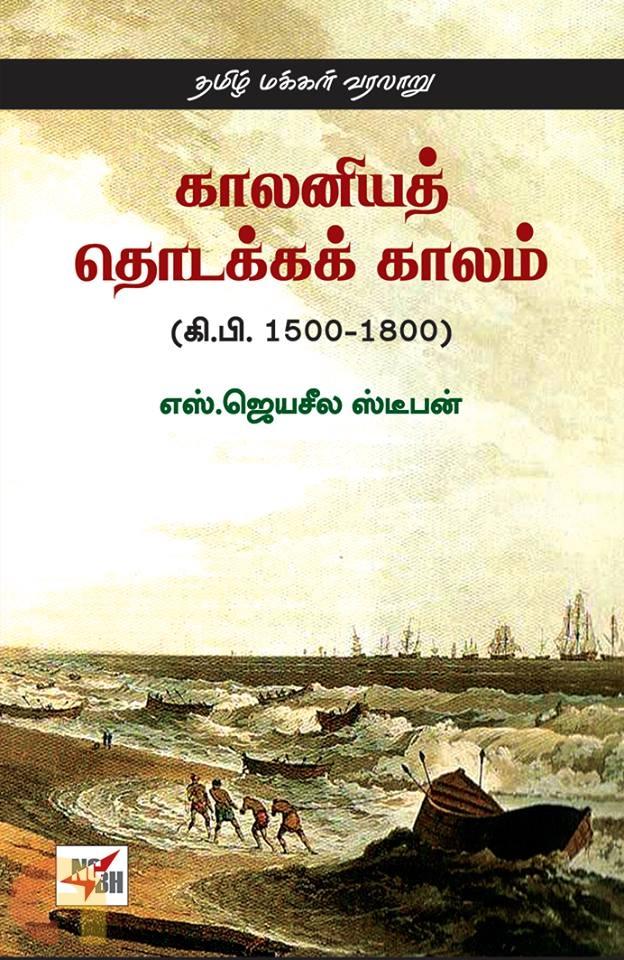 காலனியத் தொடக்க காலம் (கி.பி. 1500-1800)