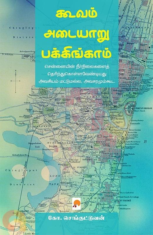 கூவம் - அடையாறு - பக்கிங்காம்