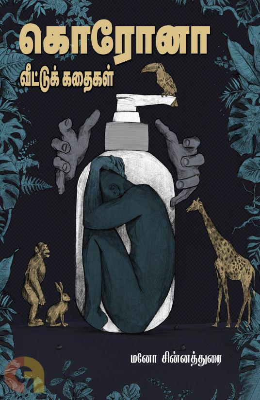 கொரோனா: வீட்டுக் கதைகள்