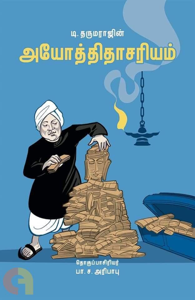 டி. தருமராஜின் அயோத்திதாசரியம்