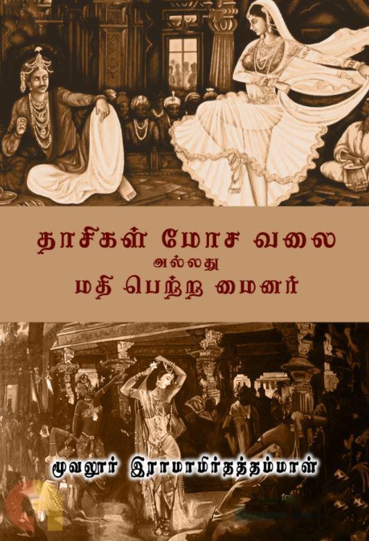 தாசிகள் மோச வலை அல்லது மதி பெற்ற மைனர் (Dravidian Stock)