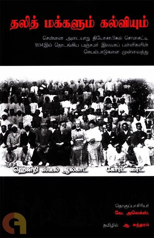 தலித் மக்களும் கல்வியும்
