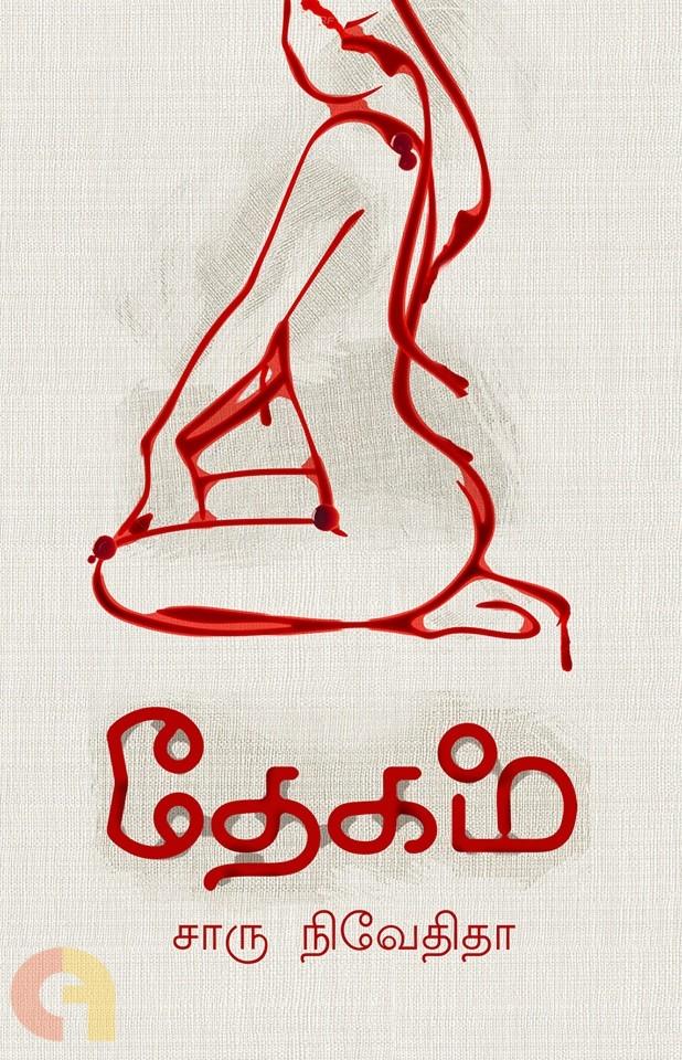 தேகம் (எழுத்து பிரசுரம்)