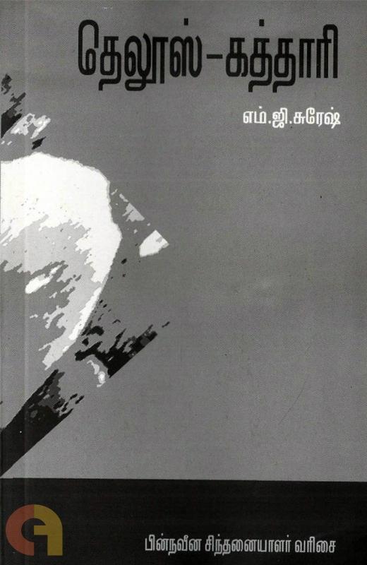 தெலூஸ்-கத்தாரி