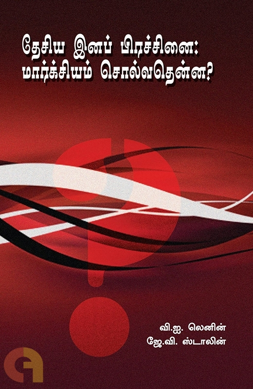 தேசிய இனப் பிரச்சினை: மார்க்சியம் சொல்வதென்ன?