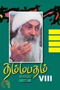 தம்மபதம் - 8: புத்தரின் வழி