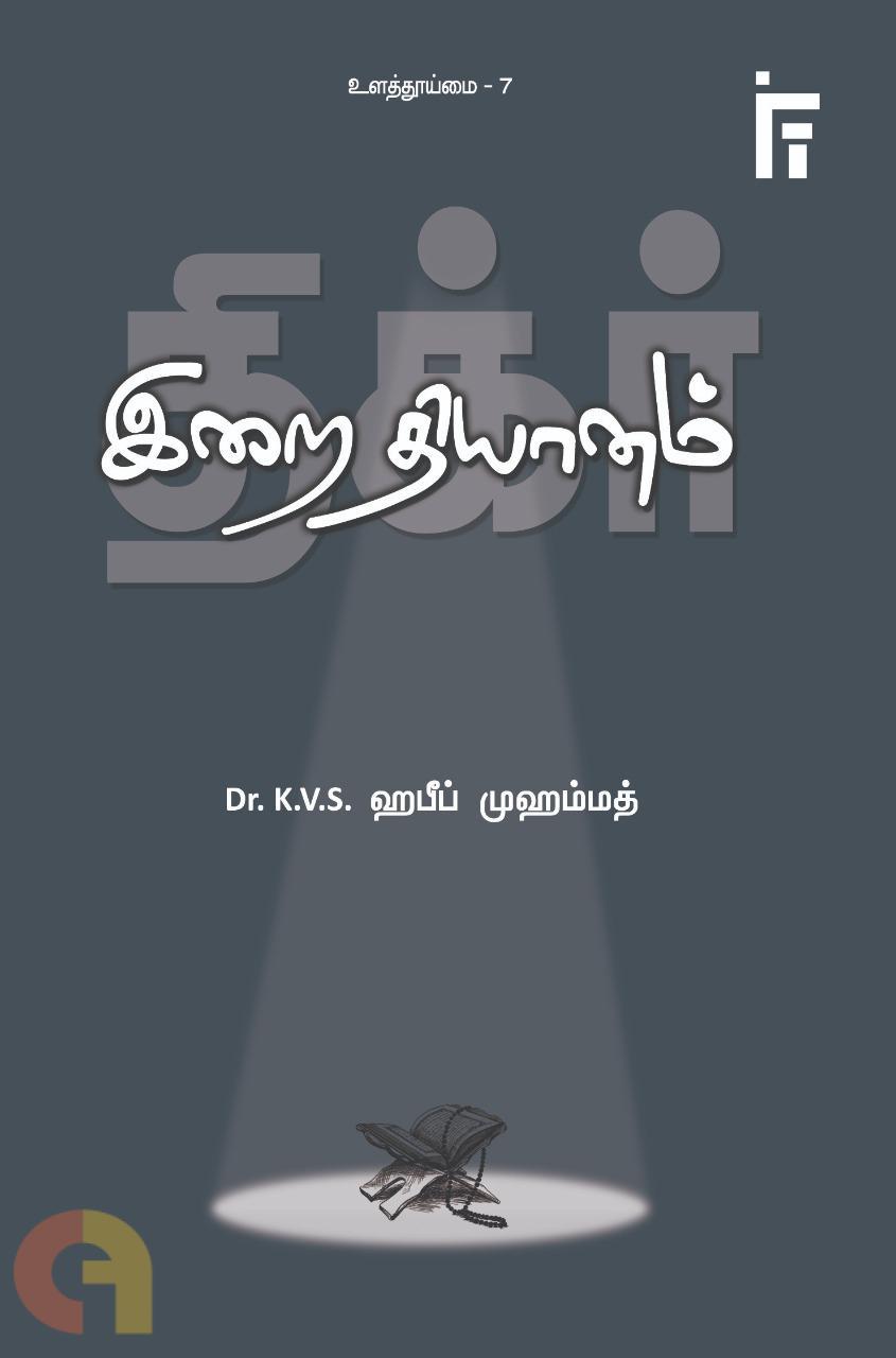 திக்ர்: இறை தியானம்