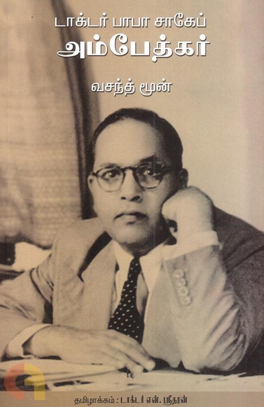 டாக்டர் பாபா சாகேப் அம்பேத்கர்