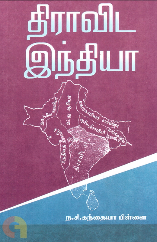 திராவிட இந்தியா
