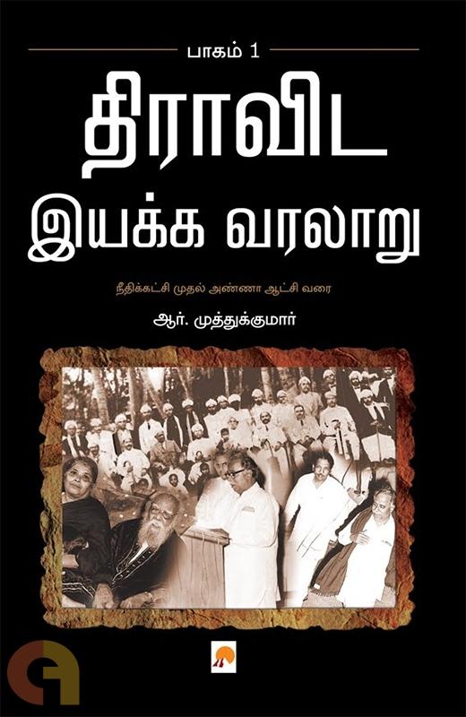 திராவிட இயக்க வரலாறு (பாகம் 1)