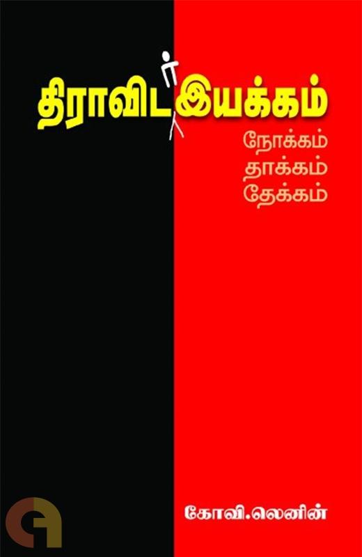 திராவிடர் இயக்கம்: நோக்கம், தாக்கம், தேக்கம்