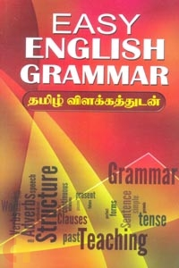 Easy English Grammar (தமிழ் விளக்கத்துடன்)