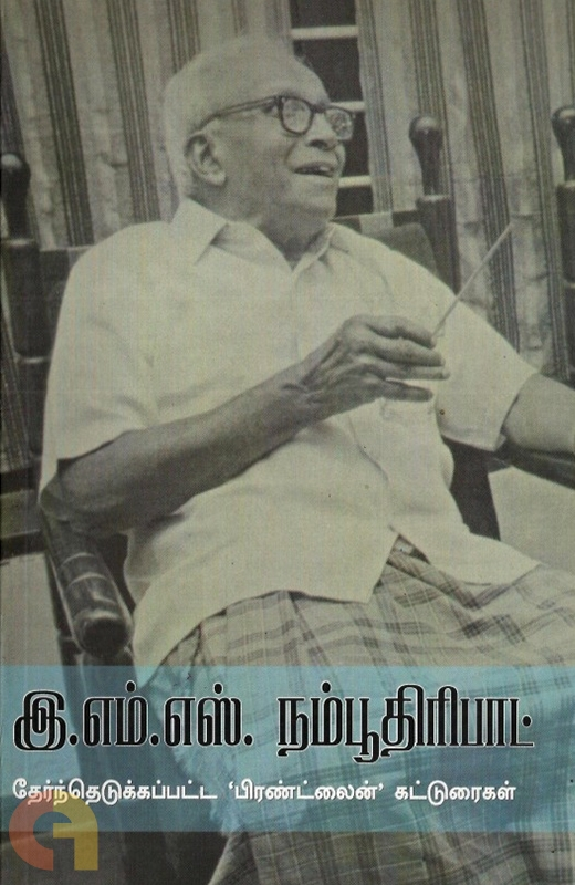 இ. எம். எஸ். நம்பூதிரிபாட் தேர்ந்தெடுக்கப்பட்ட 'பிரண்ட்லைன்' கட்டுரைகள்