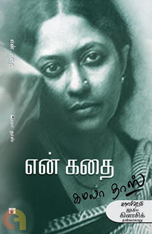 என் கதை (கமலா தாஸ்)