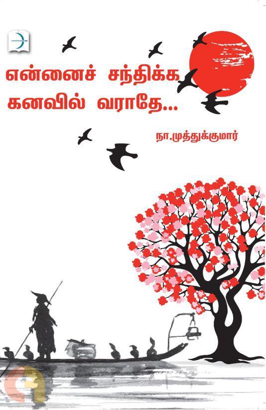 என்னைச் சந்திக்க கனவில் வராதே (டிஸ்கவரி புக் பேலஸ்)