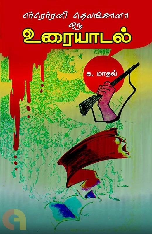 எர்ரெர்ரனி தெலங்கானா: ஒரு உரையாடல்
