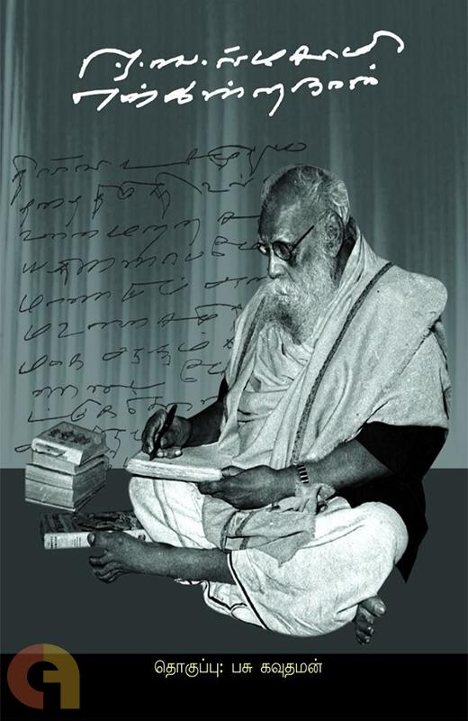 ஈ. வெ. ராமசாமி என்கின்ற நான்