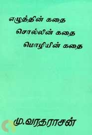 எழுத்தின் கதை, சொல்லின் கதை, மொழியின் கதை