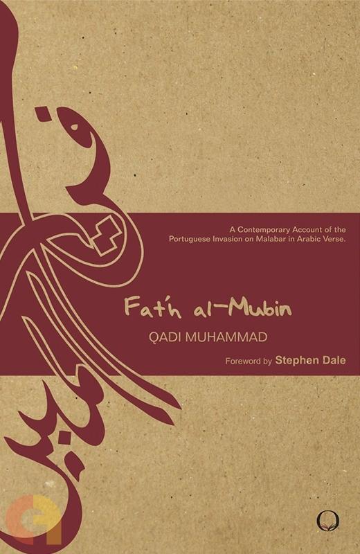 Fath al-Mubin: Manifest Victory