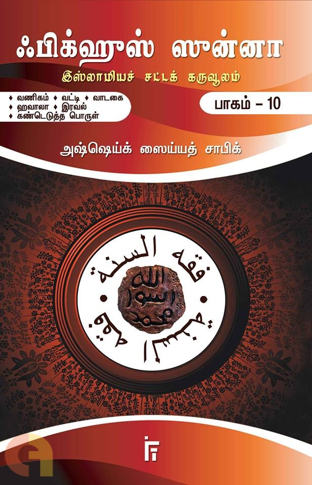 ஃபிக்ஹுஸ் ஸுன்னா (பாகம் 10)
