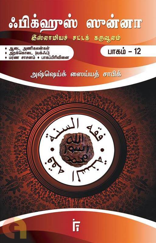 ஃபிக்ஹுஸ் ஸுன்னா (பாகம் 12)