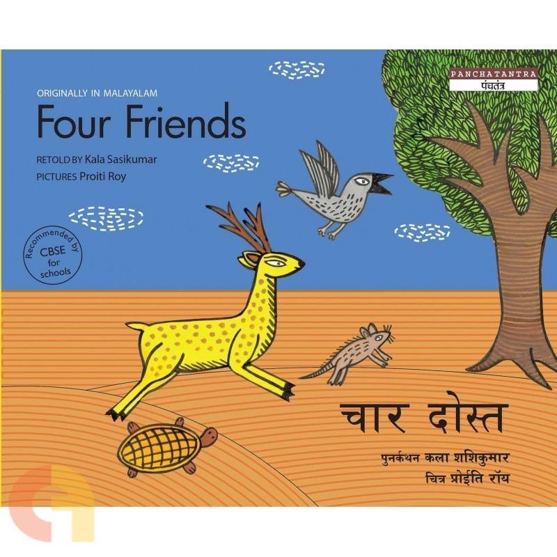 Four Friends/Chaar Dost