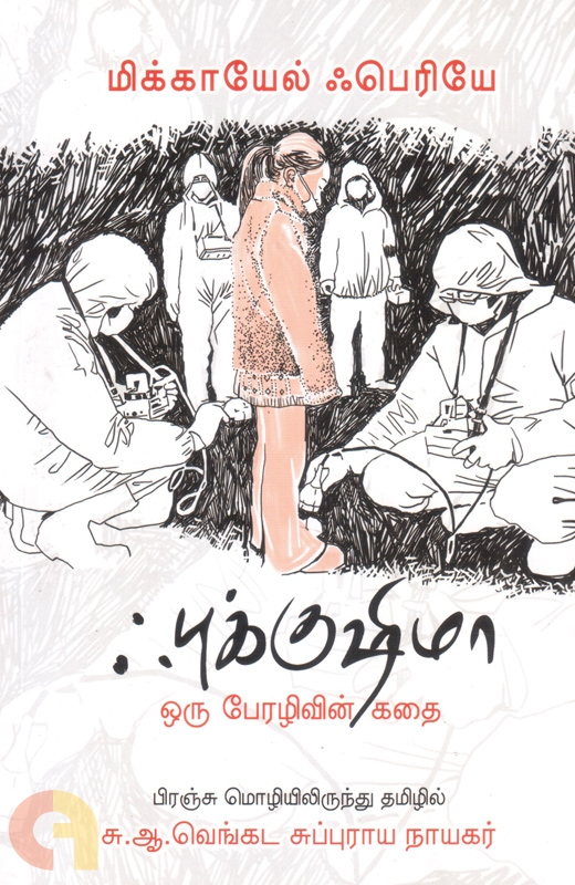 ஃபுக்குஷிமா: ஒரு பேரழிவின் கதை