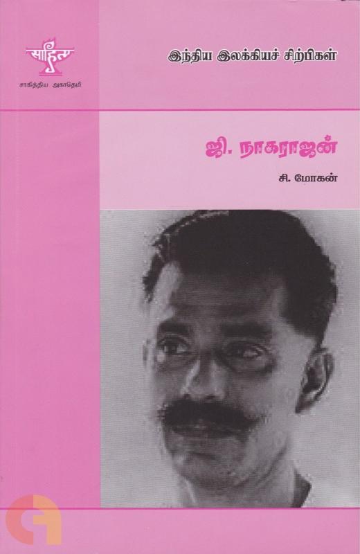 ஜி. நாகராஜன்
