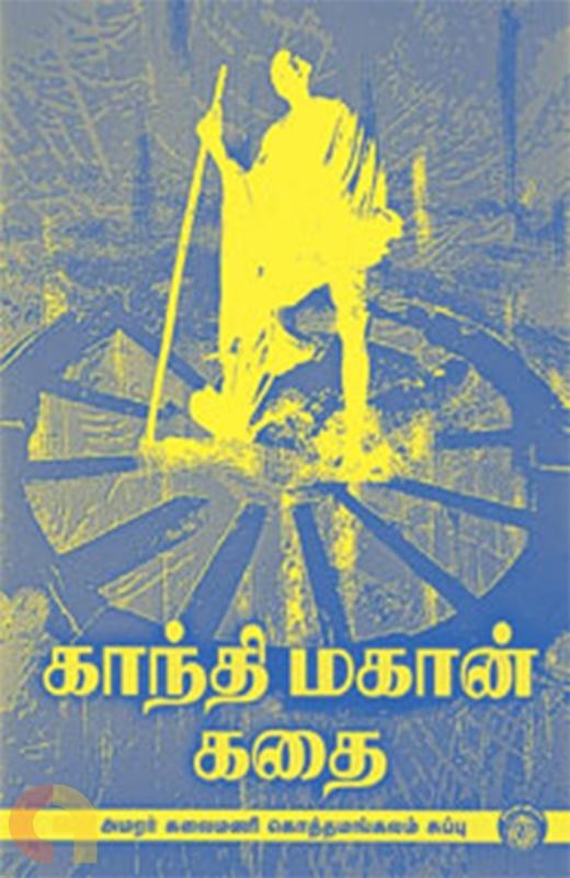காந்தி மகான் கதை
