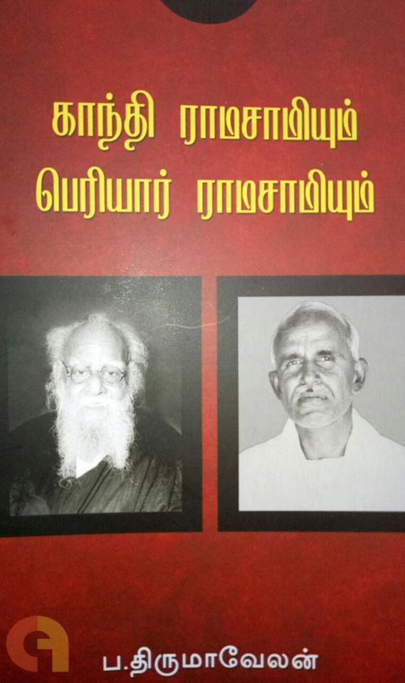 காந்தி ராமசாமியும் பெரியார் ராமசாமியும்