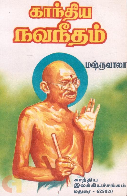 காந்தீய நவநீதம்