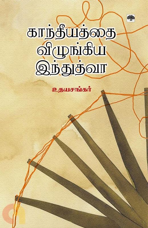 காந்தீயத்தை விழுங்கிய இந்துத்வா