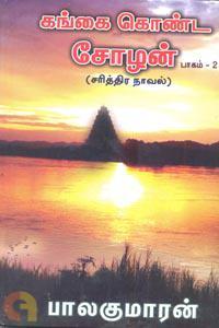 கங்கை கொண்ட சோழன் (பாகம் 2)
