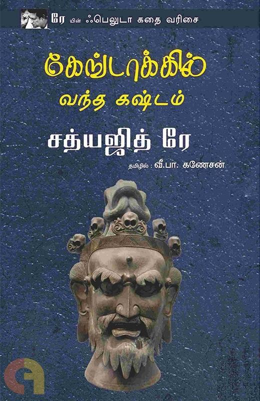 கேங்டாக்கில் வந்த கஷ்டம்