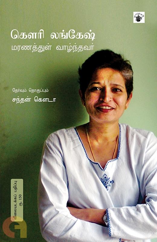 கௌரி லங்கேஷ்: மரணத்துள் வாழ்ந்தவர்