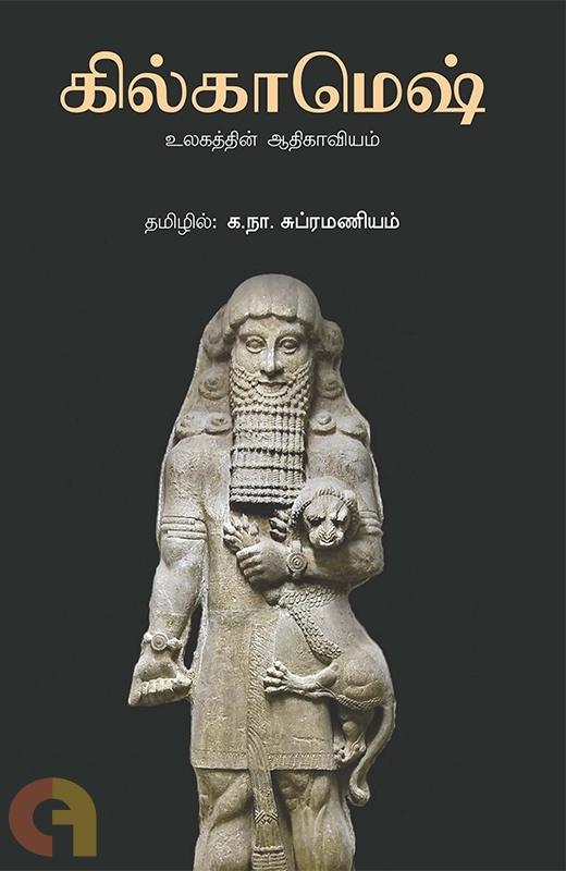 கில்காமெஷ்