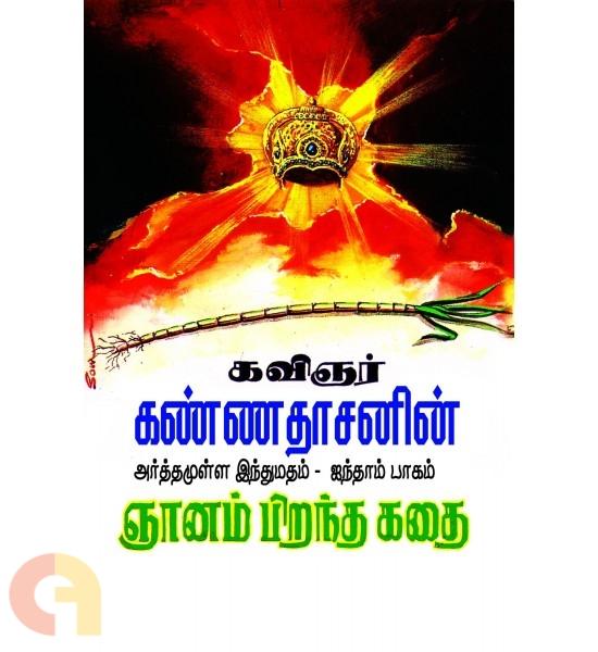 ஞானம் பிறந்த கதை (பாகம் - 5)