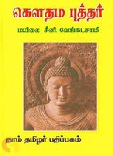 கௌதம புத்தர் (கௌரா பதிப்பகக் குழுமம்)