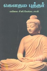 கௌதம புத்தர் (தாமரை பப்ளிகேஷன்ஸ்)