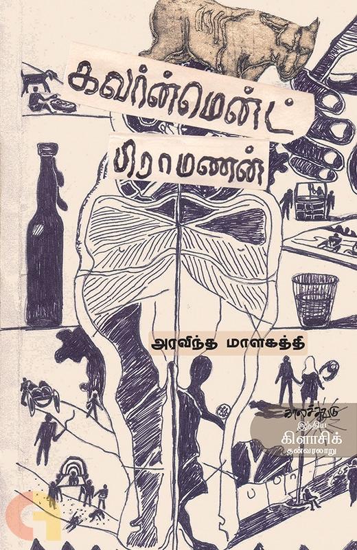 கவர்ன்மென்ட் பிராமணன்