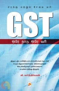 GST: ஒரே நாடு ஒரே வரி
