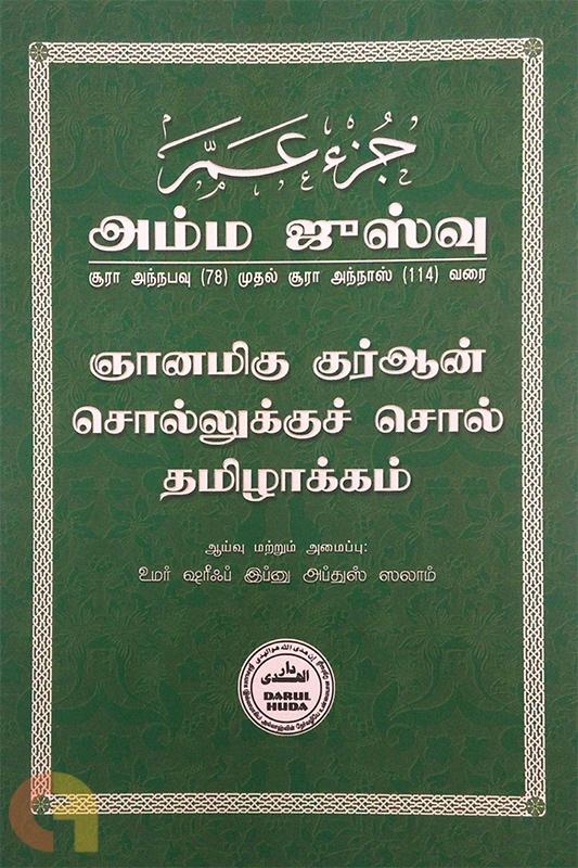 ஞானமிகு குர்ஆன்: சொல்லுக்குச் சொல் தமிழாக்கம் (அம்ம ஜுஸ்வு)