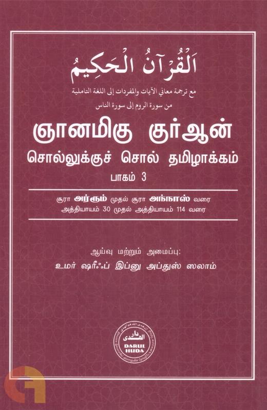 ஞானமிகு குர்ஆன்: சொல்லுக்குச் சொல் தமிழாக்கம் (பாகம் 3)