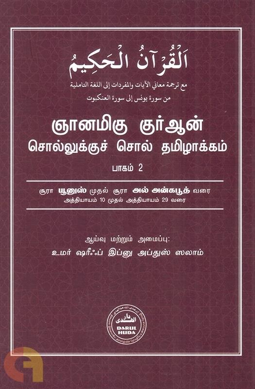ஞானமிகு குர்ஆன்: சொல்லுக்குச் சொல் தமிழாக்கம் (பாகம் 2)