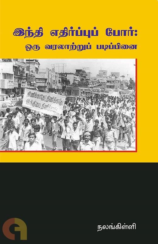இந்தி எதிர்ப்புப் போர்: ஒரு வரலாற்றுப் படிப்பினை