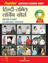 Hindi-Tamil Learning Course