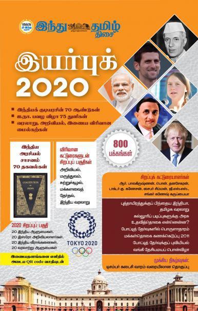இந்து தமிழ் திசை இயர்புக் 2020