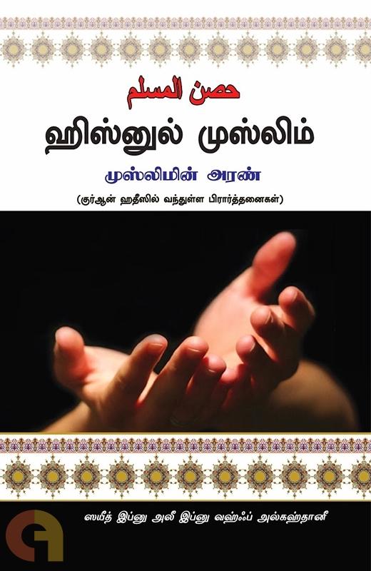 ஹிஸ்னுல் முஸ்லிம் - முஸ்லிமின் அரண்