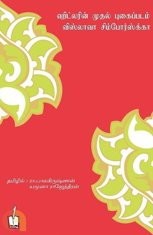 ஹிட்லரின் முதல் புகைப்படம் (பிரக்ஞை பதிப்பகம்)